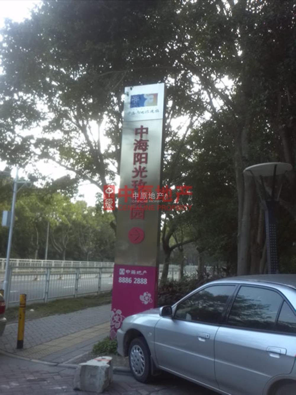 中海阳光玫瑰园