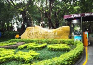 香蜜湖第一生态苑