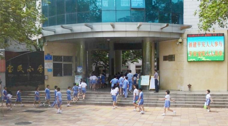 宝民小学位于深圳市宝安区宝城新圳东路风景