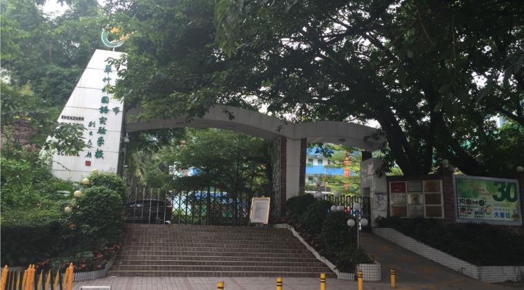 翠竹外国语学校